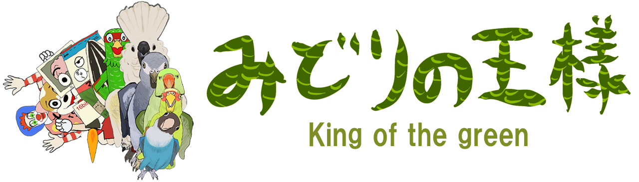 King of the green